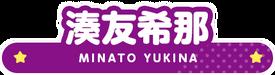 Minato Yukina Name.png