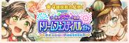Golden Week Memorial Dream Festival Gacha Banner