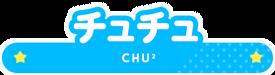 Tamade Chiyu Name.png
