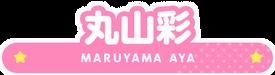Maruyama Aya Name.png