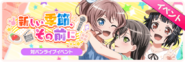 Before the Start of a New Season Event Banner