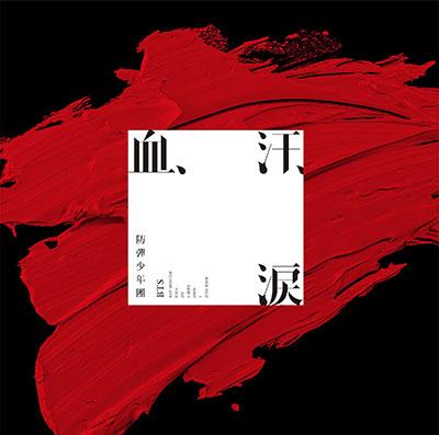 Blood, Sweat, Tears (single japonés)