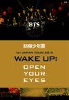 Wake up concert dvd.jpg
