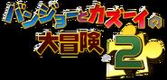Banjo-Tooie logo japones