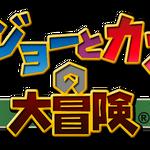 Banjo-KazooieJapaneseLogo.png