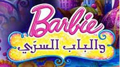 Barbie™ والباب السري