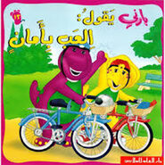 Jfz-3063790-silsilat-nadi-alqurra-barni-13-barny-yqwl-aleb-baman-readers-club-series-barney-13-barney-says-play-safely-1496126186