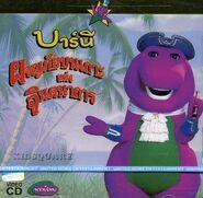 Imaginationisland Thai VCD