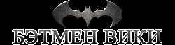 Бэтмен Вики