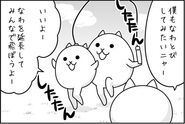 Rope Jump Cat in 4koma