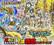 Poseidon first campaign