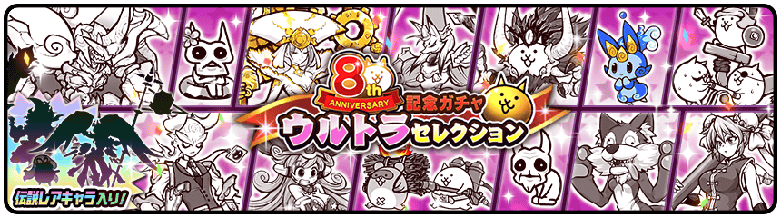 8th Anniversary Ultra Selection (Gacha Event)