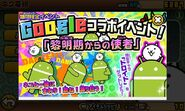 BC x android