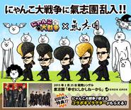 Kishidan collaboration event jp