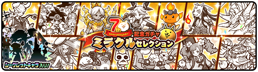 7th Anniversary Miracle Selection (Gacha Event)