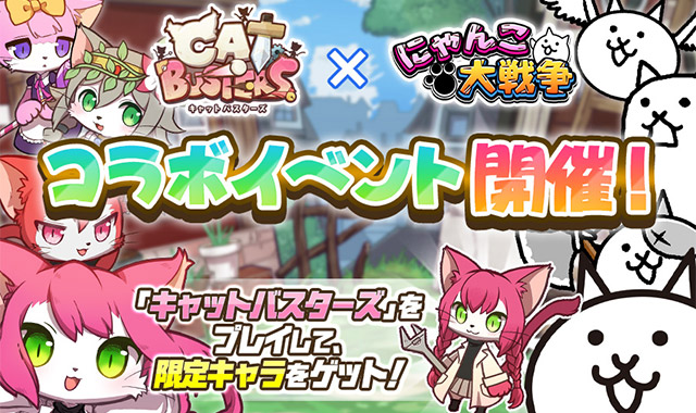 Cat Busters Collaboration Event