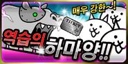 Electric metal hippo korea