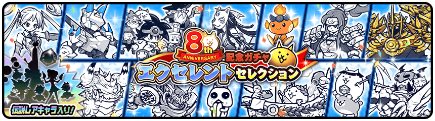 8th Anniversary Excellent Selection (Gacha Event)