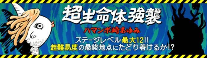Bc-hamanbo-saki-ayumi1-1024x289.jpg