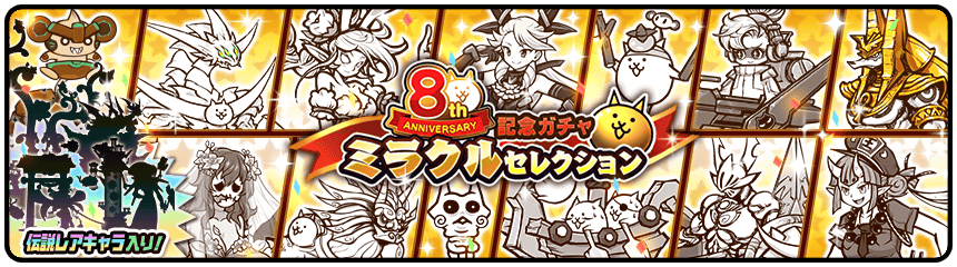 8th Anniversary Miracle Selection (Gacha Event)