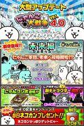 Version 4.0 jp