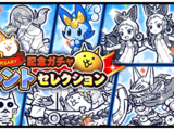 7th Anniversary Excellent Selection (Gacha Event)