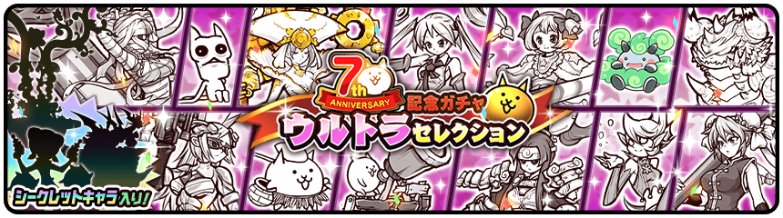 7th Anniversary Ultra Selection (Gacha Event)
