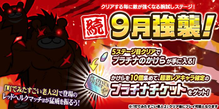 September gauntlet 2 jp.png