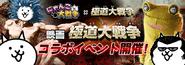 Yakuza apocalypse official event poster