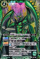 The BlackInsectDemonlord Diabolica-Mantis