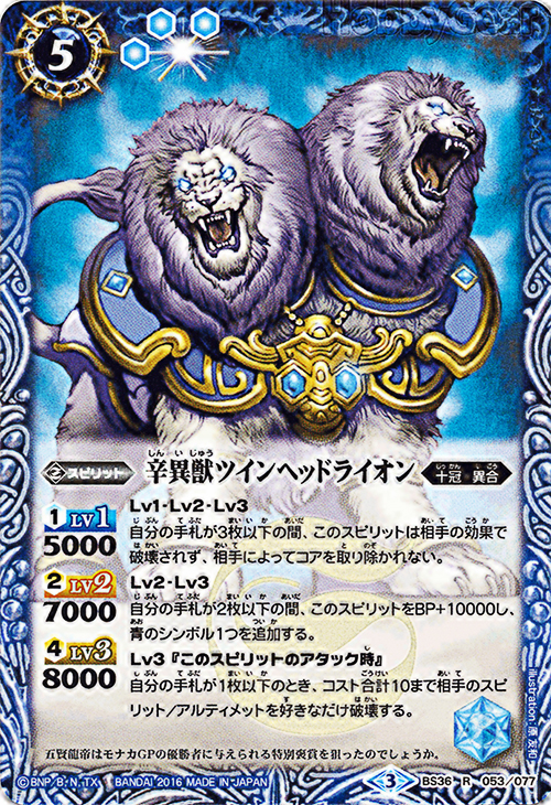 The EighthStrangeBeast Twinhead Lion