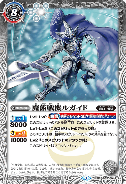 The DemonKnightBattler Lugaid