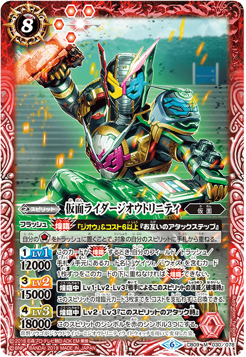 Kamen Rider Zi-O Trinity