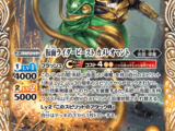 Kamen Rider Beast Chameleo Mantle