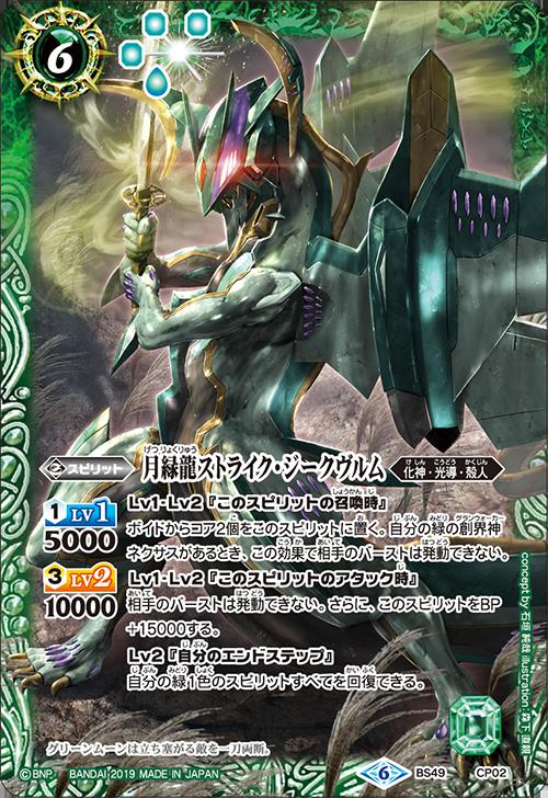 The GreenMoonDragon Strike-Siegwurm