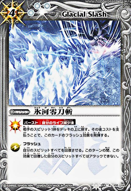 Glacial Slash