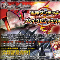 Battle Spirits BS45-10thX03 ultimate Kamisumeragi Mugen Ciocco Hotel Ian Dragon