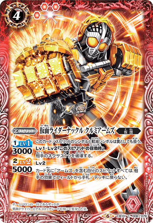 Kamen Rider Knuckle Kurumi Arms