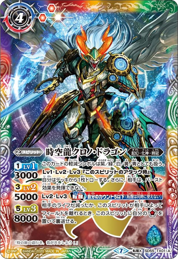 The SpacetimeDragon Chrono-Dragon