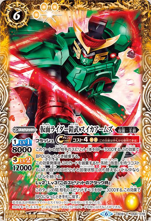 Kamen Rider Gaim Suika Arms