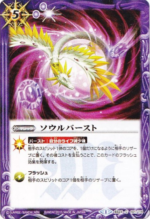 Soul Burst (Card)