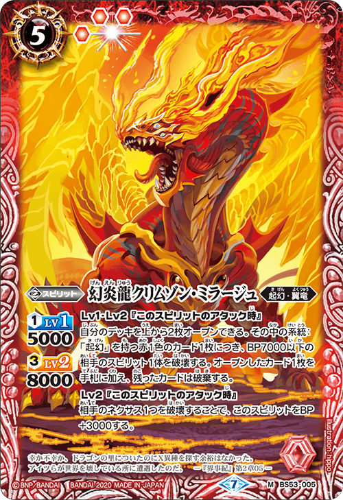 The ImaginaryFlameDragon Crimson-Mirage