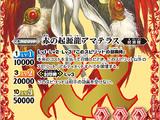 The RedOriginDragon Amaterasu