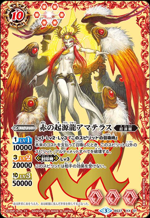 The Red OriginDragon Amaterasu