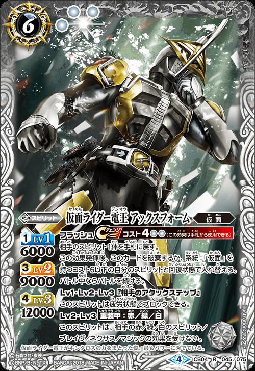 Kamen Rider Den-O Axe Form