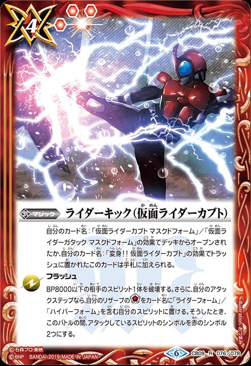 Kamen Rider Kick (Kamen Rider Kabuto)