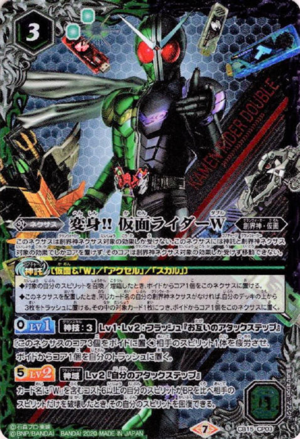 Henshin!! Kamen Rider W