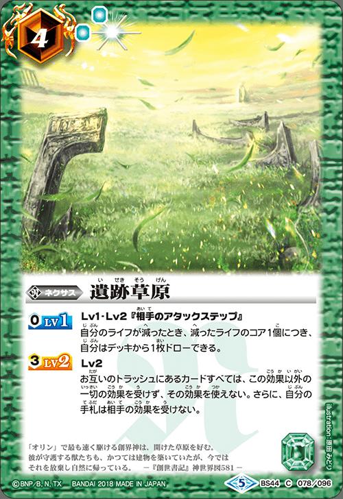 The Grassland Ruins