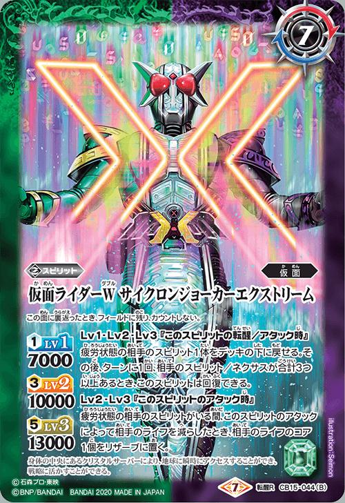 Kamen Rider W CycloneJokerXtreme (Reborn)