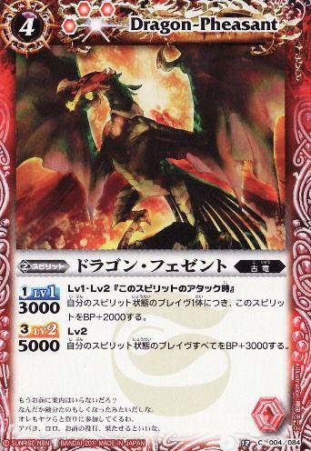 Dragon-Pheasant